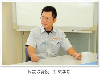 代表取締役 伊東孝浩