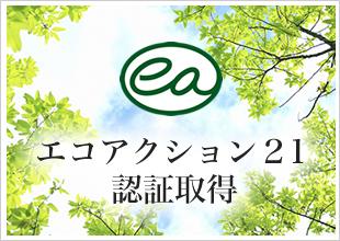 エコアクション21 認証取得